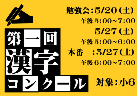 漢字コンクール