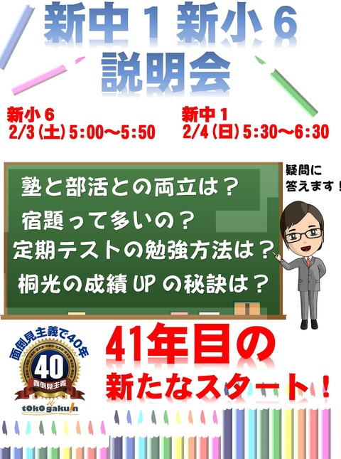 Microsoft Word - 新中1・小6説明会ポスター1