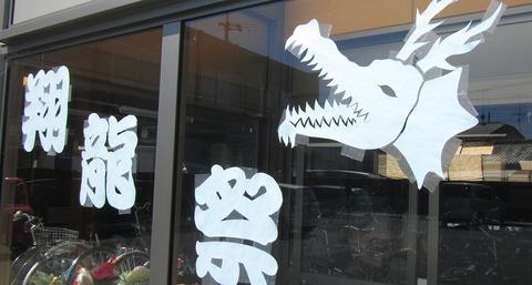 ドラゴン校舎
