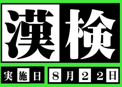 Microsoft Word - 漢検掲示2 - コピー