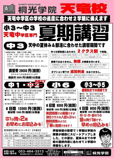 Microsoft Word - 夏期講習チラシ天竜2 改 - コピー