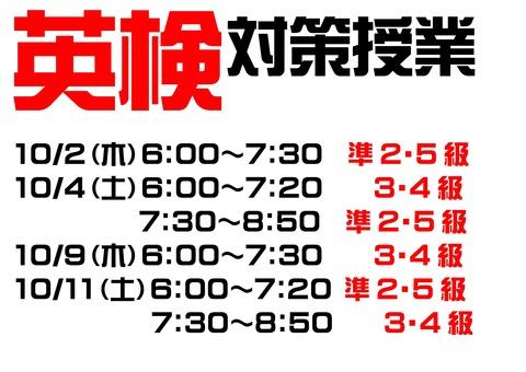 英検対策日程