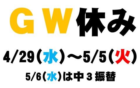 Microsoft Word - GW休み1