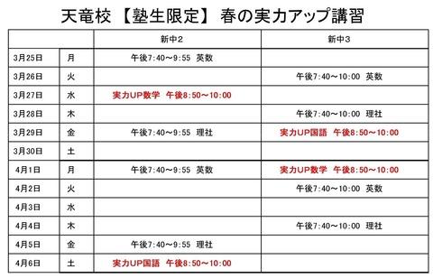 2019春の実力アップ時間割.xlsx1 - コピー