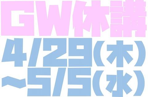 Microsoft Word - GW休講