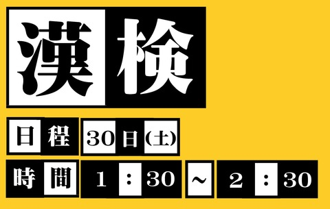 Microsoft Word - 漢検模試掲示 - コピー1