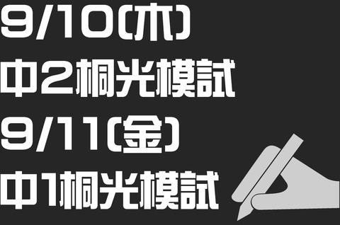 中間テスト・桐光模試・小6定期テスト
