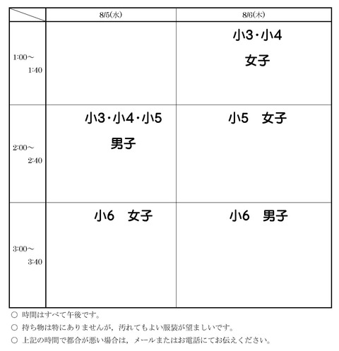 Microsoft Word - ★わくわく工作日程表 天竜7