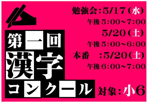 漢字コンクール 改訂版