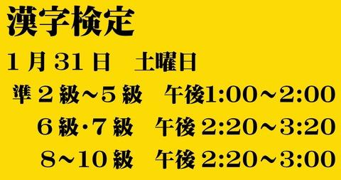 1.31漢字検定