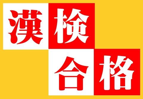 Microsoft Word - 漢検模試掲示 - コピー2