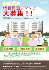 tokuyou_poster