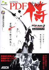 pdf_hyou1