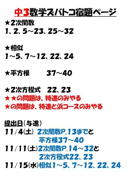 Microsoft Word - ★与進数学ズバトコ宿題ページ10