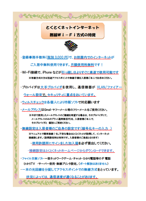 wi-fi特徴30-12