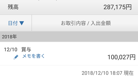 Screenshot_2018-12-10-18-07-57