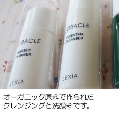 『オラクル化粧品』クレンジングミルクのメイク落ちを検証(口コミ)