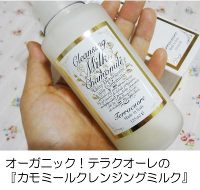 W洗顔不要!テラクオーレのクレンジングミルク(口コミ)