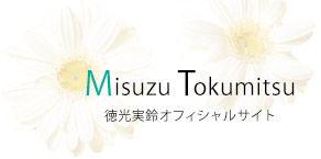田野辺実鈴オフィシャルサイト
