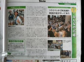 2NYジャピオン 記事