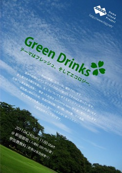 Flyer-HIPGreenDrinks