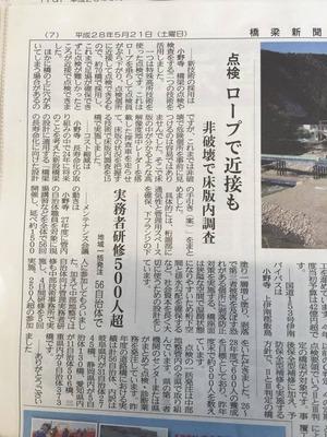 橋梁新聞_特殊高所技術_TKG_1