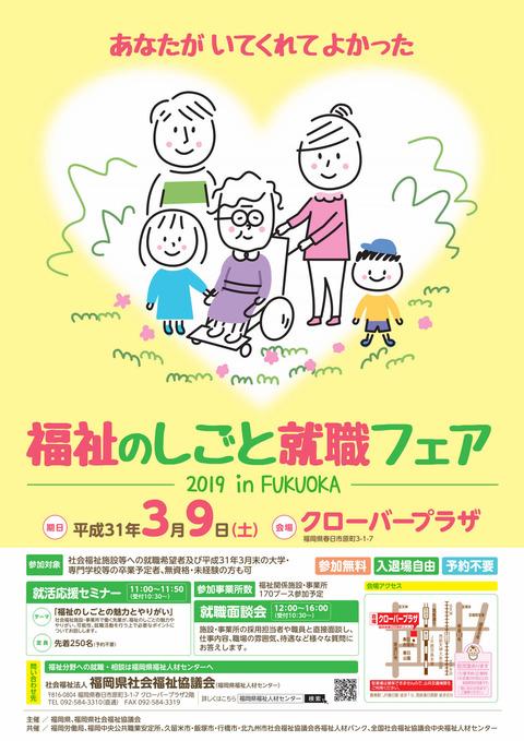 fukushi_chirashi