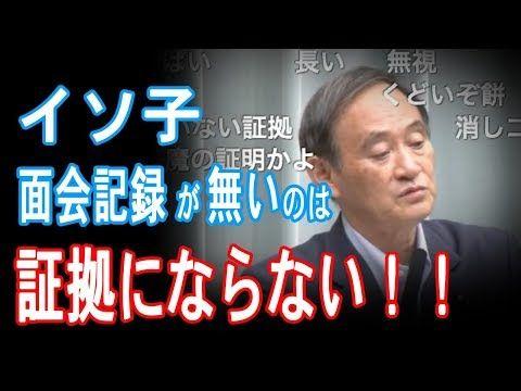 【動画】菅官房長官記者会見 必死のイソ子 捏造?新文書でマスゴミ大喜び