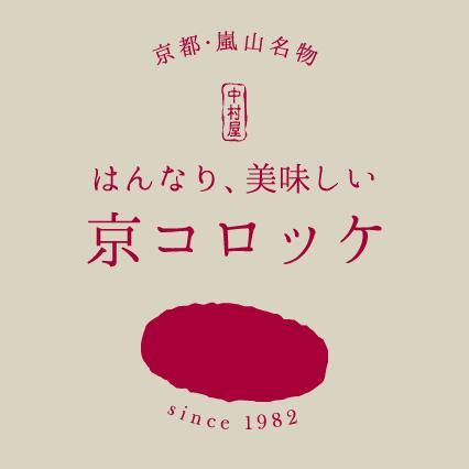 京コロッケ