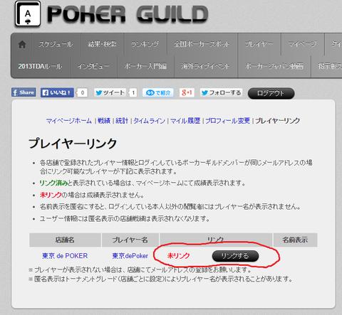 Poker Guild5