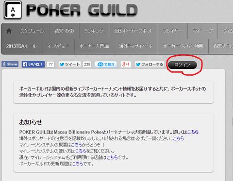 Poker Guild