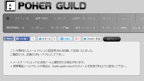 Poker Guild3
