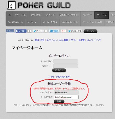 Poker Guild2