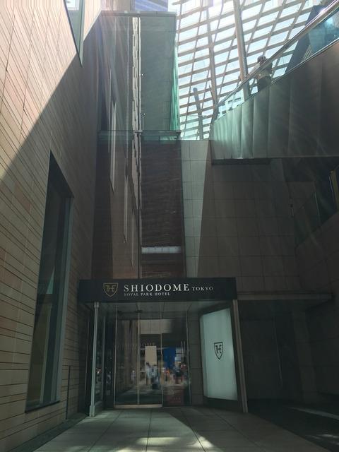 ザ ロイヤルパークホテル 東京汐留