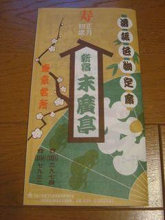 100106 Suehirotei11