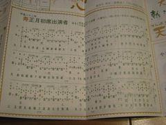 100106 Suehirotei12