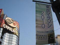 Tokyo Marathon01