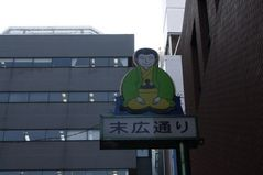 100106 Suehirotei04