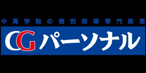 中萬学院CGパーソナル川崎教室