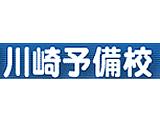川崎予備校のロゴ
