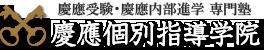 慶應個別指導学院 武蔵小杉校