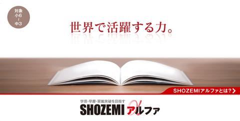 SHOZEMiアルファ
