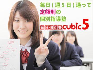 毎日個別塾cubic5