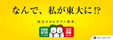 四谷学院横浜校