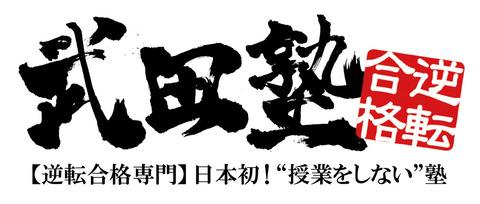 武田塾横浜校