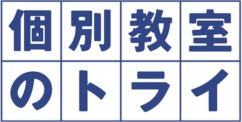 個別教室のトライ川崎駅前校
