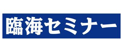 臨海セミナー大学受験科川崎校