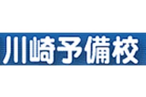 川崎予備校