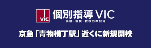kobetsu_vic