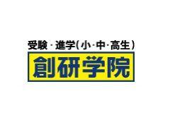 創研学院川崎校のロゴ